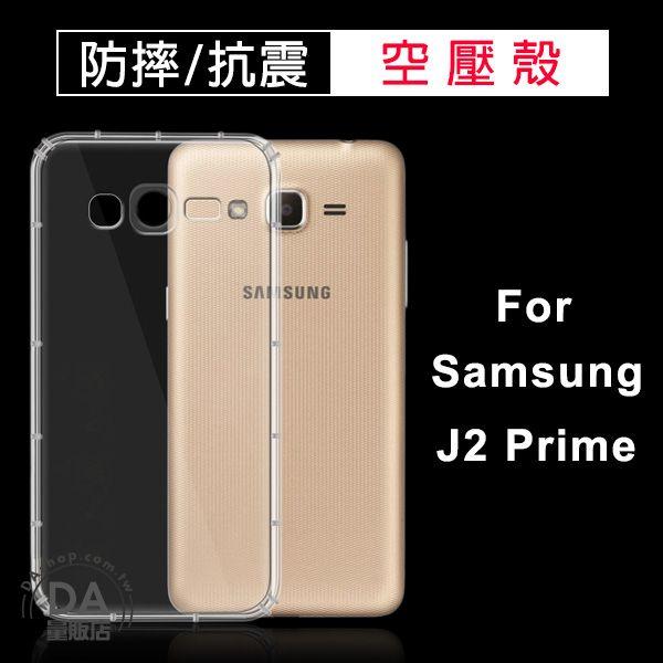 DA量販店:《3C任選三件9折》SamsungGalaxyJ2Prime氣墊防震防摔防撞手機殼空壓殼(W96-0135)