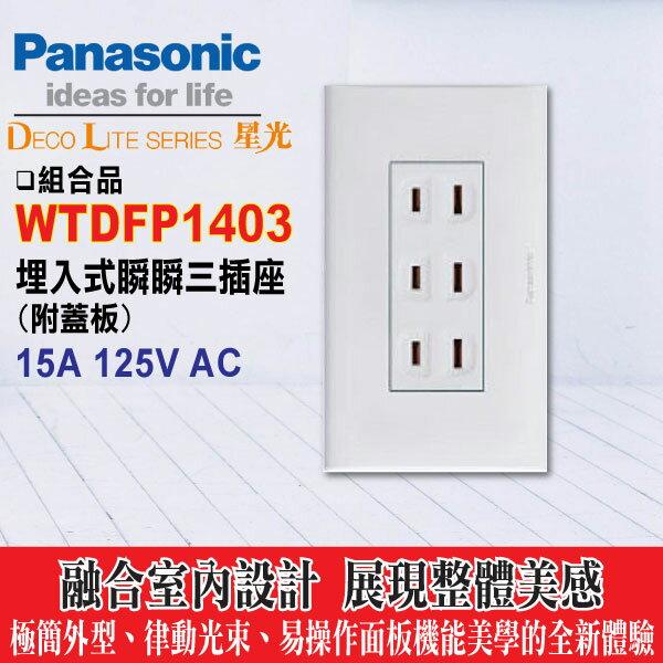 《國際牌》星光系列WTDFP1403 三插座附蓋板(白) -《HY生活館》水電材料專賣店