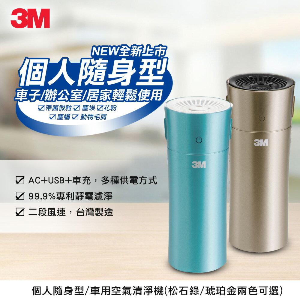 【3M】淨呼吸車用  個人隨身型空氣清淨機 松石綠  琥珀金 FA-C20PT