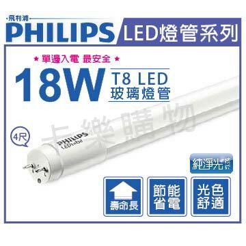 飛利浦 LED T8 18W 6500K 白光 全電壓 單邊入電 玻璃燈管  PH520250