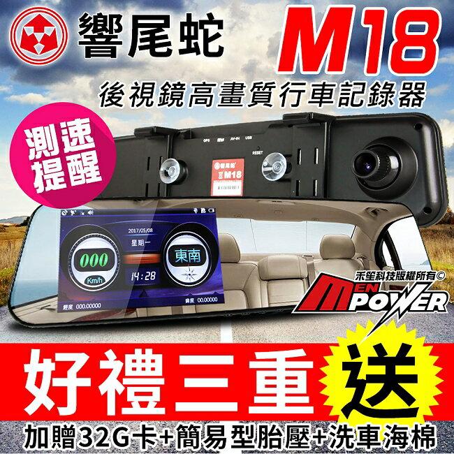 禾笙科技【送32G卡+簡易型氣嘴胎壓+洗車海棉】響尾蛇 M18 後照鏡 GPS 智能單錄行車紀錄器 後視鏡+測速器+行車記錄器