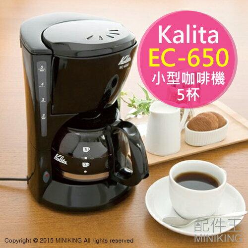 ~ 王~  Kalita EC~650 小型咖啡機 黑色 5杯.67L 輕巧型 單身小資