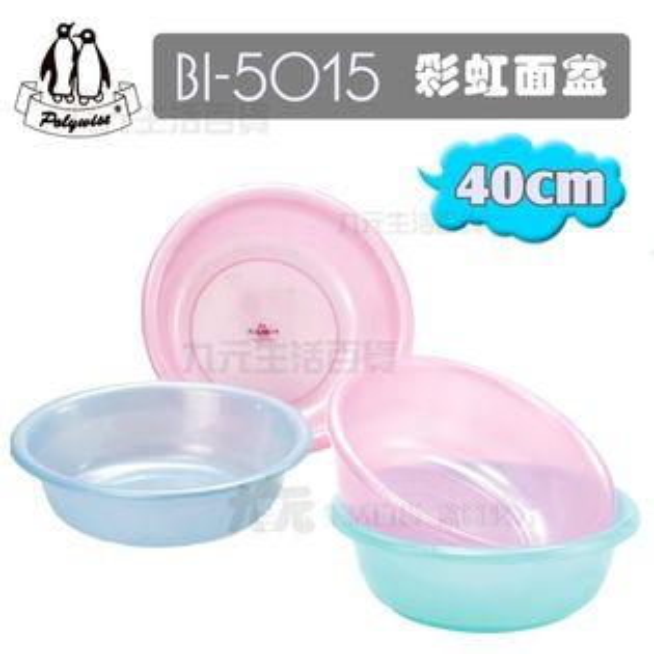 【九元生活百貨】BI-5015彩虹面盆40cm臉盆台灣製