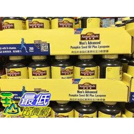 [COSCO代購] W94016 Nature Made 萊萃美南瓜籽油茄紅素男性活力軟膠囊 200粒