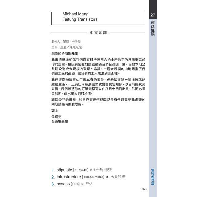 BIZ E-mail + 電話英語 口袋書 4