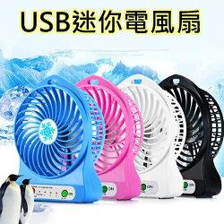【省錢博士】攜帶式USB迷你電風扇 / 可充電風扇