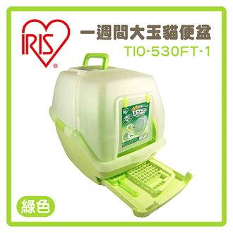 【力奇】-IRIS-一週間大玉貓便盆- TIO-530-FT-1 (綠色)-1260元 (H092A31-1)