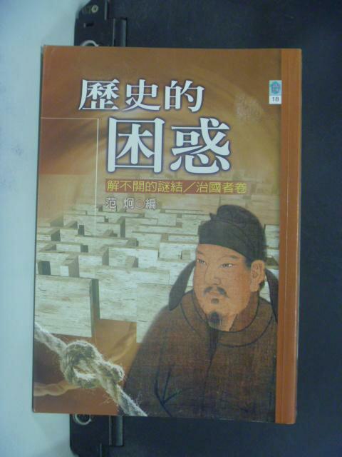 ~書寶 書T4/歷史_HNS~歷史的困惑~解不開的謎結 治國者卷_範炯 ~  好康折扣