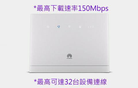 華為4G無線路由器 HUAWEL B315S 台灣公司貨
