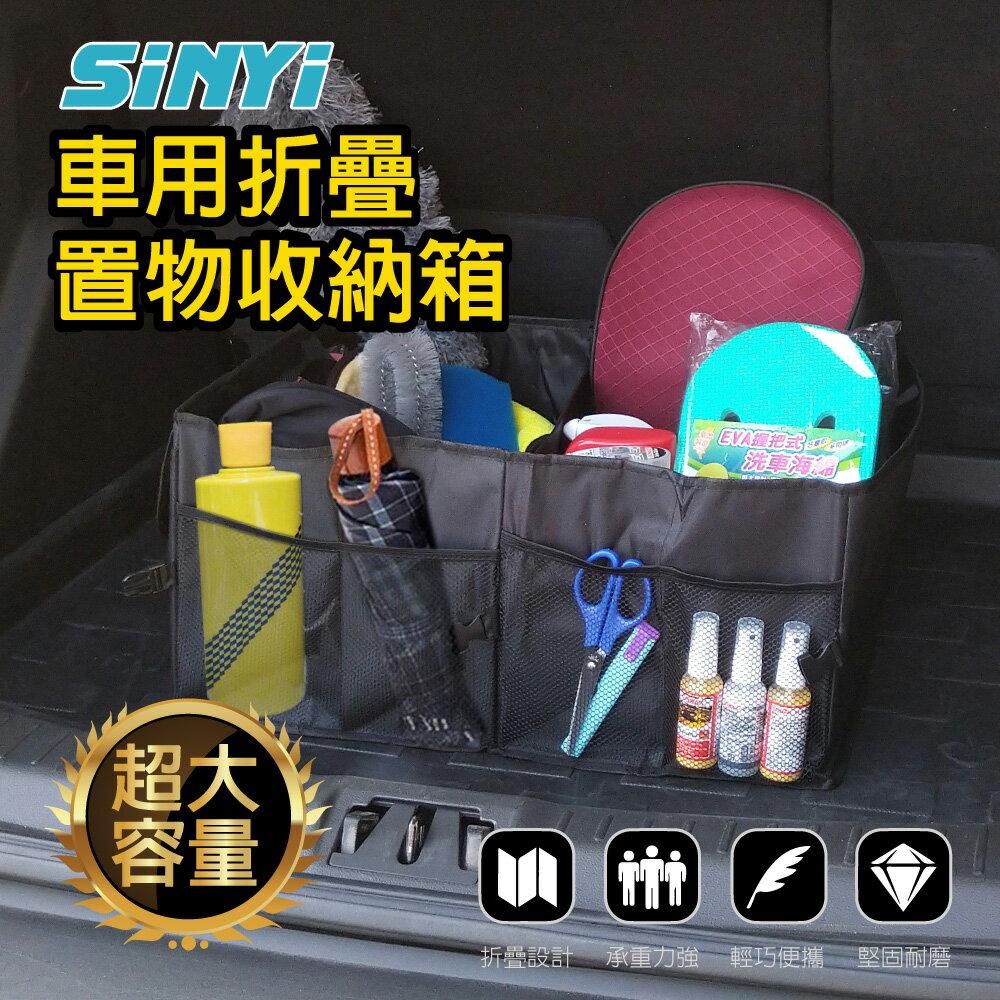 【SINYI 新翊】車用摺疊置物收納箱 隔層可拆 輕巧便攜