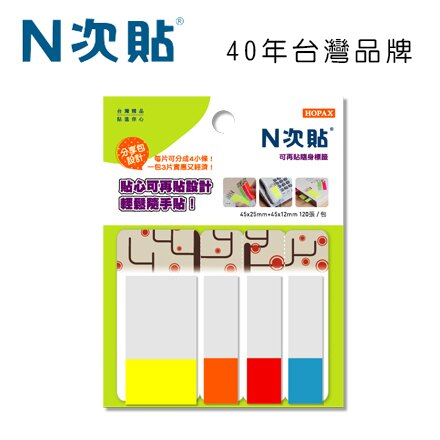N次貼 66524 隨身型可再貼透明標籤 45x15mm+45x25mm,色塊4色 120張/3片/袋