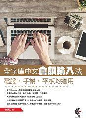 全字庫中文倉頡輸入法-電腦.手機.平板均適用