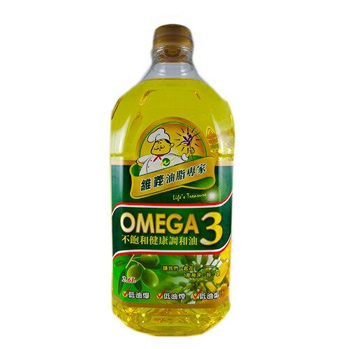 維義OMEgA3不飽和健康調和油2.6L【愛買】
