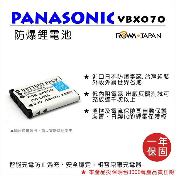 攝彩@樂華FOR國際牌VBX070DLI88相機電池鋰電池防爆原廠充電器可充保固一年