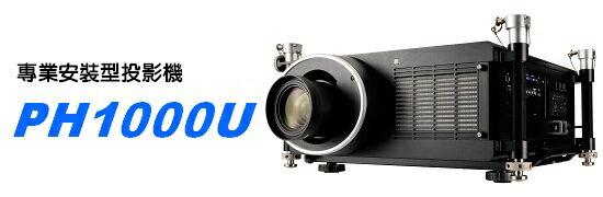 <br/><br/>  ★杰米家電☆NEC PH1000U 工程型投影機  11000 lm<br/><br/>