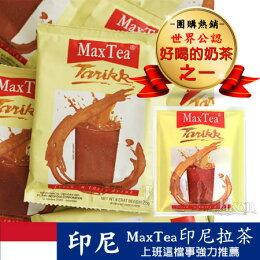 印尼拉茶 泡泡奶茶 沖泡飲品 進口食品