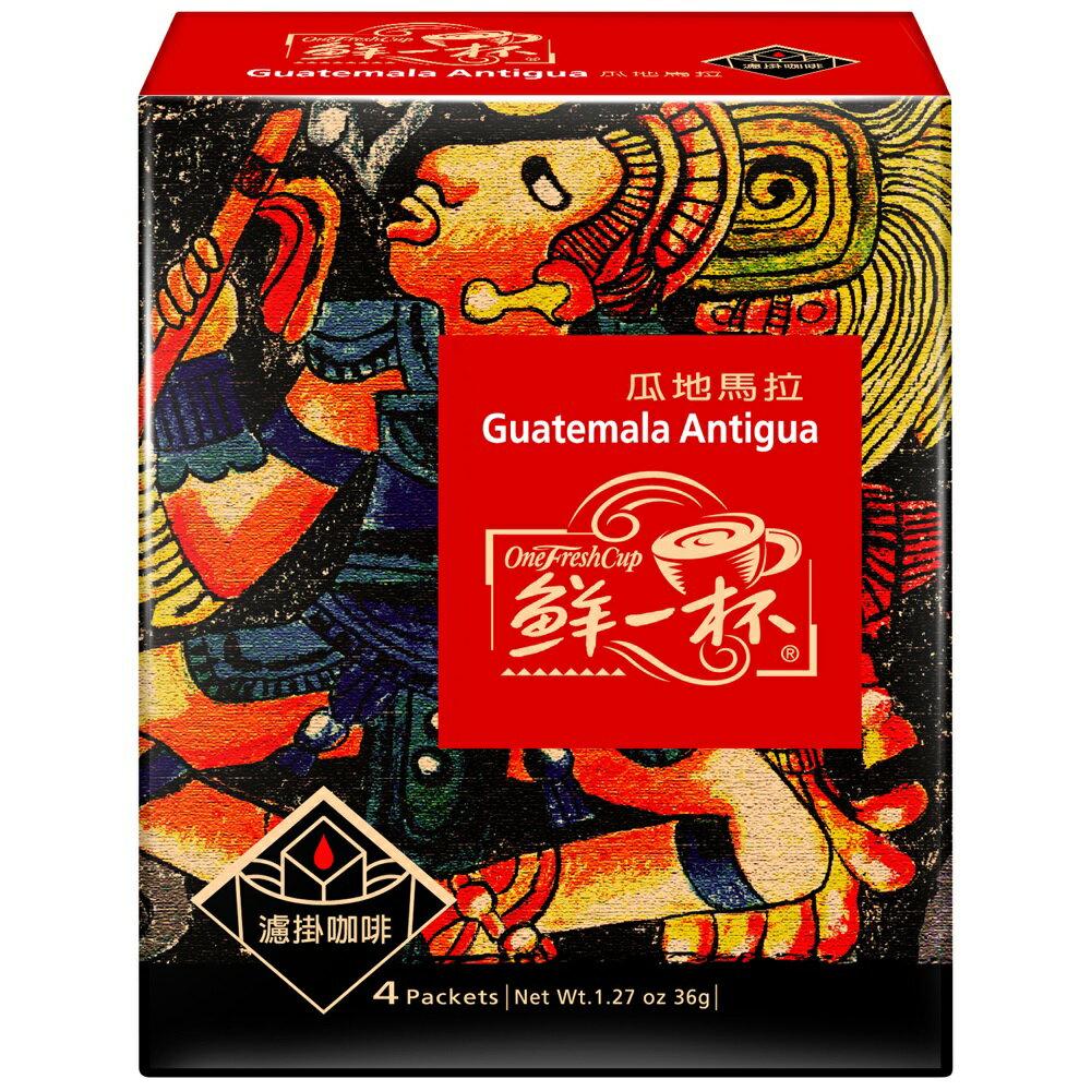 【鮮一杯】瓜地馬拉濾掛咖啡(9gX4入*12盒) 0
