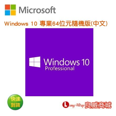 【加碼送7-11禮卷】微軟 Microsoft Windows 10 專業版隨機版包裝 64bit (WIN10 PRO )