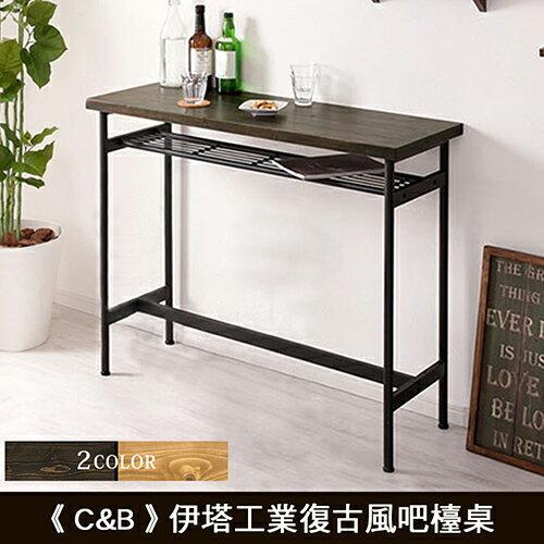 《C&B》伊塔工業復古風吧檯桌