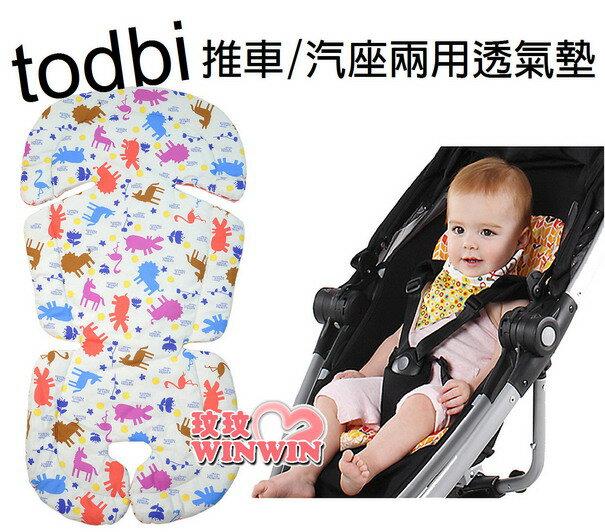 韓國 TODBI 推車汽座兩用透氣墊,提供寶寶舒適、柔軟的乘坐空間