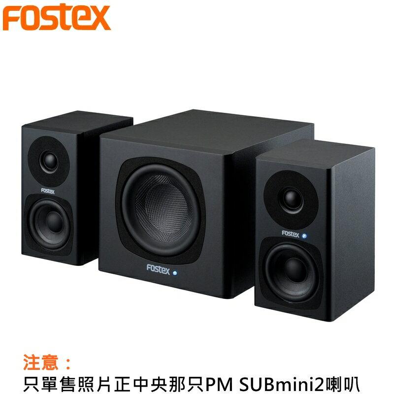 又敗家@日本FOSTEX有源超低音PM-SUBmini2超重低音喇叭揚聲器適active woofer個人音樂工作室電玩家專家音響電玩重音喇叭音樂啦叭監聽式喇叭電競音響重低音音箱重低音箱PM