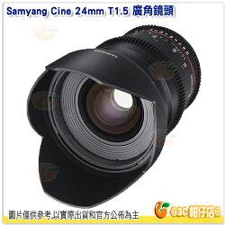 三陽 Samyang Cine 24mm T1.5 廣角鏡頭 正成公司貨 VDSLR Sony E Canon EF Nikon
