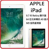 Apple 蘋果商品推薦★【2017.5 New iPad上架】Apple 蘋果 New iPad  WiFi 版 32GB 灰/銀/金 三色