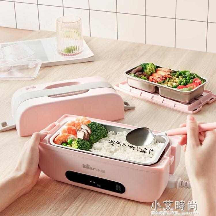 【快速出貨】小熊電熱飯盒可插電加熱保溫雙層帶飯神器菜蒸煮電飯鍋煲小上班族  七色堇 元旦 交換禮物