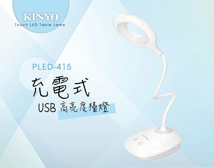 KINYO 耐嘉 PLED-415 高亮度USB充電式檯燈 台燈 桌燈 LED燈 床頭燈 蛇管燈 閱讀燈 學習燈 辦公燈 書桌燈 小夜燈 工作燈