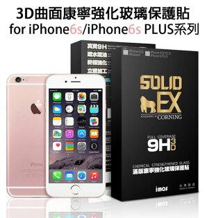 imosiPhone66sPlus0.4mmSOLID-EX3D曲面滿版康寧強化9H玻璃保護貼