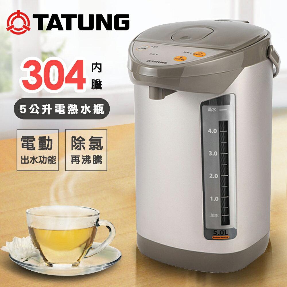 【TATUNG大同】5公升電熱水瓶 TLK-55EB