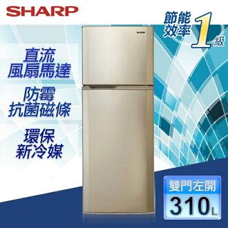 【SHARP夏普】310公升雙門右開式冰箱。雅緻銀/SJ-E31T-S
