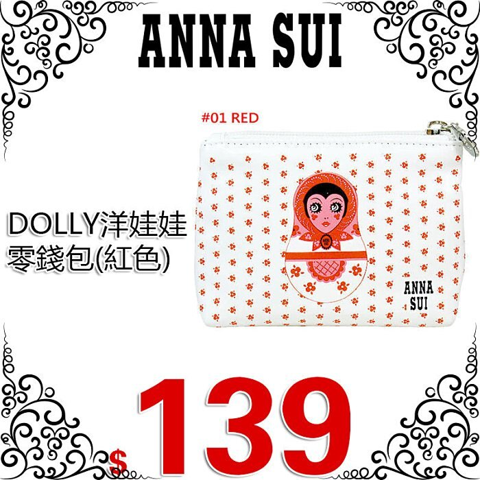 ANNA SUI 安娜蘇 Dolly洋娃娃零錢包(紅) ☆真愛香水★ 另有化妝包
