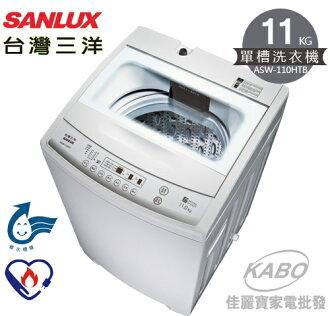 【佳麗寶】-(台灣三洋SANLUX) 11公斤定頻單槽洗衣機/ASW-110HTB