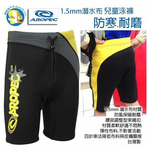 [台灣製 Aropec] 1.5mm潛水布 兒童泳褲 防寒耐磨 Rainbow 黑黃