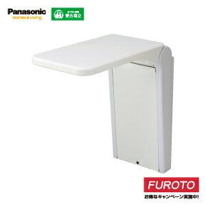 Panasonic折疊式輔助桌板W650●如廁用●AgeFree松下老人照護