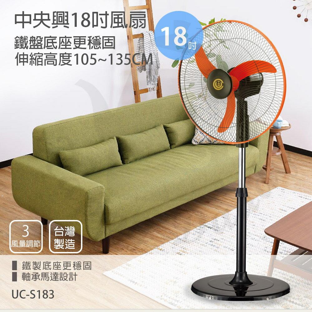 【中央興】18吋 伸縮式風扇/電風扇(鐵製底座) UC-S183