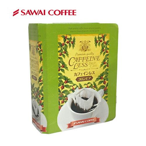 澤井咖啡 SAWAI COFFEE:【澤井咖啡】掛耳式低咖啡因系列-哥倫比亞★211前下單完款,保証年前到貨
