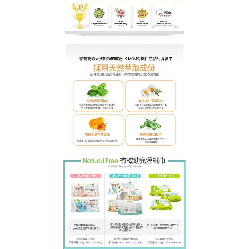 【MOTHER-K】天然嬰幼兒濕紙巾  /  基本攜帶款30抽 3