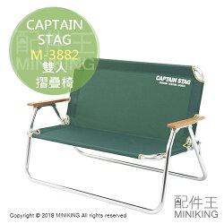 【配件王】現貨 日本 CAPTAIN STAG 鹿牌 M-3882 雙人 摺疊椅 折疊椅 露營椅 戶外椅 休閒椅 綠色