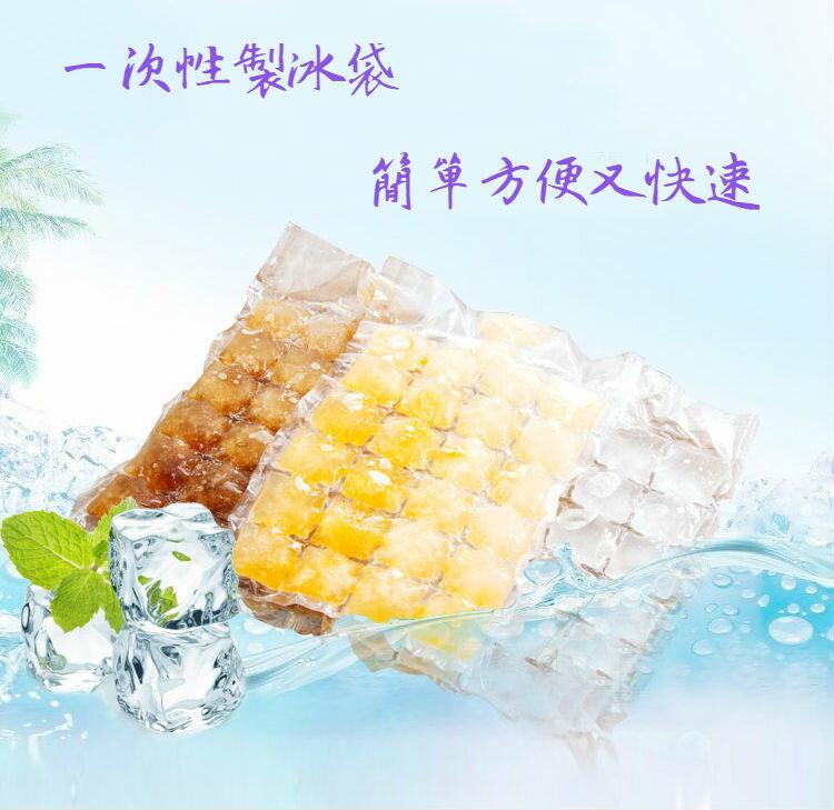 ★超葳★DIY 自動封口 一次性 製冰袋 凍冰塊 模具 冰格袋 一次可製作24格