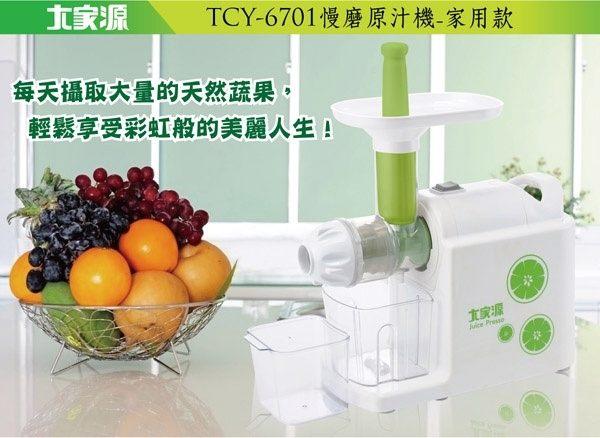 免運費 大家源 慢磨原汁機/果汁機/慢磨機-家用款 TCY-6701