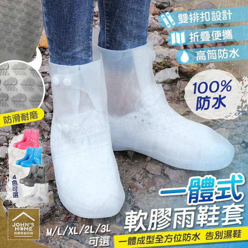 一體式全防水軟膠雨鞋套 4色可選 防水防滑耐磨戶外雨具 雨靴成人鞋套雨天旅行騎車 男女通用【ZJ0501】《約翰家庭百貨 0