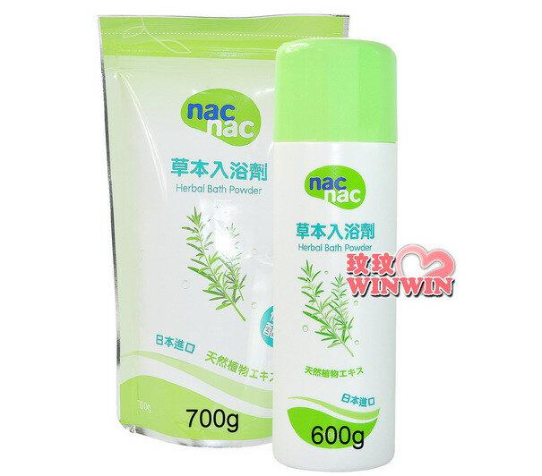 NAC NAC 草本入浴劑 「罐裝600g+補充包700g」 新品上市、超低價優惠
