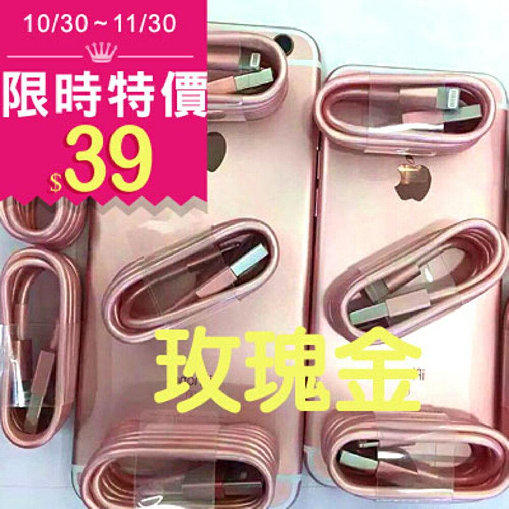 LoveShop批發小鋪 【Love Shop】玫瑰金傳輸線 充電線 IOS9 IPHONE6s/ i6s/  IPAD AIR2 AIR3 I6S PLUS 支援最新IOS9