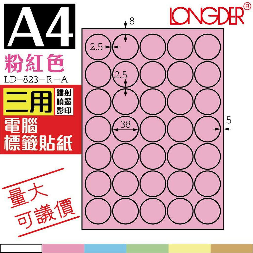 35格 圓形標籤 LD-823-W-A【白色--共有六色可選】【105張】 影印 貼紙 標籤 三用標籤
