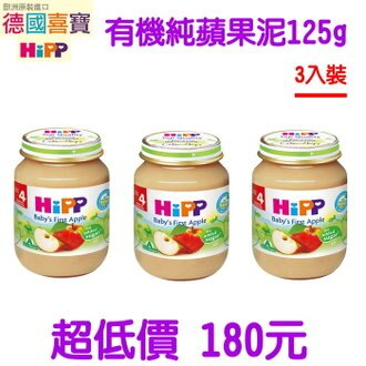 *美馨兒* Hipp 喜寶 -有機純蘋果泥125g/寶寶副食品 3罐180 元 ~店面經營~