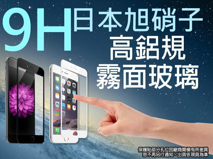 9H 霧面 滿版 玻璃螢幕保護貼 日本旭硝子 4.7吋 Apple iPhone 6/6S I6 IP6S 強化玻璃 螢幕保貼 耐刮 抗磨 防指紋 疏水疏油/TIS購物館