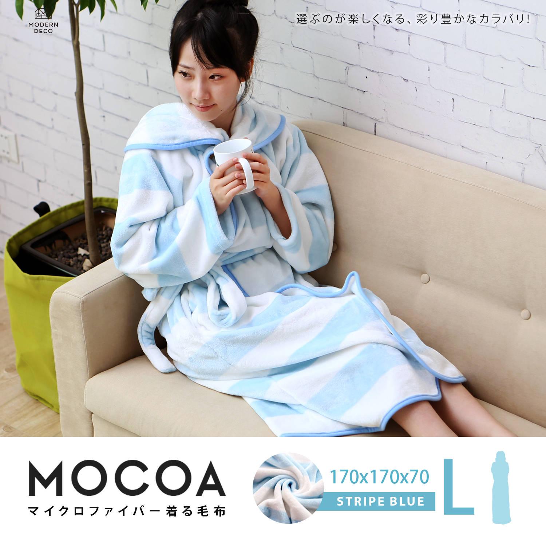 睡袍 / MOCOA摩卡毯。長版超細纖維舒適懶人毯/睡袍-藍色條紋 / 日本MODERN DECO