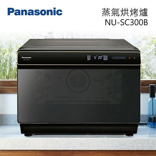 【下單再折】Panasonic國際牌 30公升蒸氣烘烤爐 NU-SC300B 公司貨